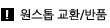 원스톱 교환/반품